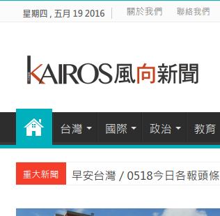 Kairos風向新聞:https://kairos.news