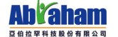 亞伯拉罕科技股份有限公司